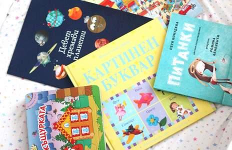 Любими детски книжки